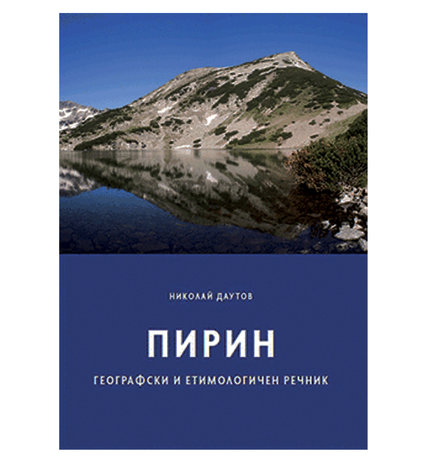 Pirin - Geographical and Etymological Dictionary | Nikolay Dautov