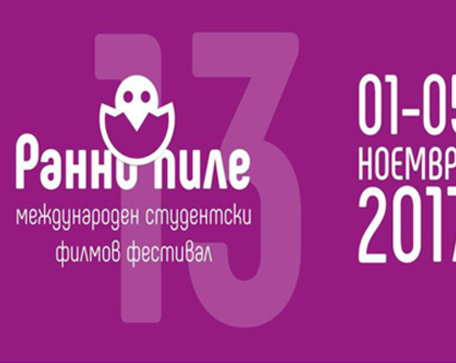International Student Film Festival Early BIrd, Sofia 01-05 November